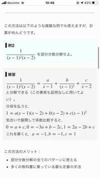 部分分数分解でなぜ左辺の分母は(x-1)^2(x-2)なのに右辺になると(x-1)が1個多いのですか?よろしくお願いします。