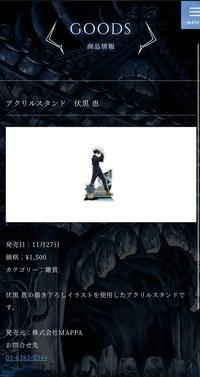 呪術廻戦の画像のグッズはMAPPAのオンラインショップでの販売ですよね?