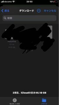 質問です。リジュメというアプリで履歴書と職務経歴書を作り印刷まで行きました。そして1番下のパソコンでPDFメール?というので自分のWordのアカウントに登録されてるメアドに送りました。そしてWordを開きダウンロ ードという項目にリジュメで作った履歴書等がありましたが開く事ができません。何故でしょうか?