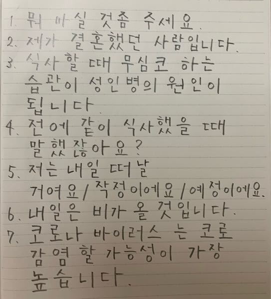1〜7までの韓国語の文章を日本語訳にして下さい!カタカナで読みがなもつけて貰えると助かります!字が汚くてすみません(><)