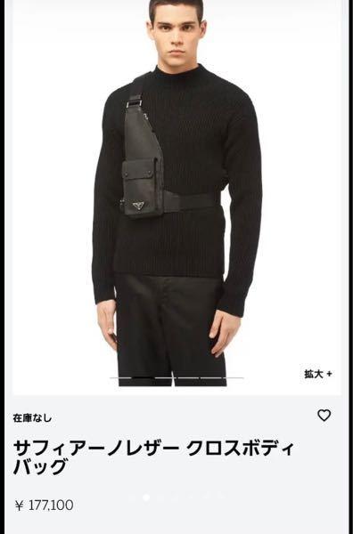 この画像のようなデザインのバッグを、探しています。 ご存知でしたら、教えていただきたいです。 よろしくお願いします。
