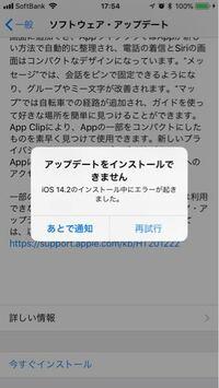 ios14.2をインストール出来ないのですが、どうしたらいいんでしょうか。 Iphone アップデート ios