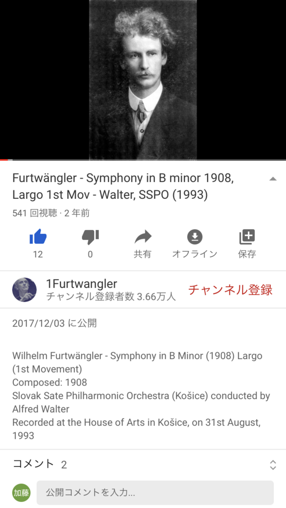 フルトヴェングラー作曲の「ラルゴ」の感想をお願いします。個人的にはこれをモチーフに作曲された「交響曲第一番」より好きなんですが。