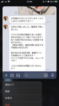 ママ活のママ紹介してもらうのですが、12000円程の動画サイトに登録してときました。 これは詐欺ですか?