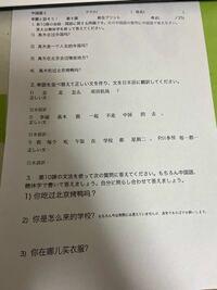 お手数ですが中国語の答え合わせをしたいので解答を教えてください
