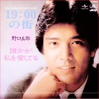 御三家では、誰が好きでしたか??  私は、歌唱力のある西城秀樹さんと野口五郎さんが好きでした。 華やかな西城秀樹や郷 ひろみに比べ、目立たないですが、野口五郎さんは、歌が上手いと思います。  https://www...