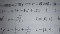 高校数学です!(2)(4)について、最大値、最小値の求め方を教えて頂きたいです!