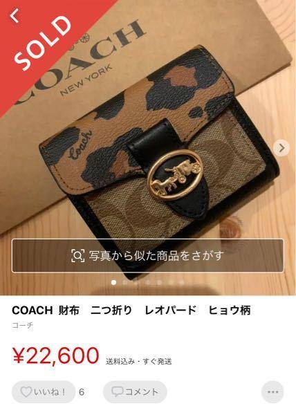 このコーチの財布が欲しいです。メルカリで出品されているものしか見たことがないのでどこで買えるのか教えて頂きたいです。 本物だったら別にここで購入しても良いのですが......