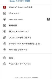 YouTubePremiumについて 。 11月22日付け 、 YouTubePremiumへようこそと言うメールが届きました 。 身に覚えのない内容でしたので 、確認の為YouTubeを開いたところ YouTube表記がPremiumになっていました 。  Y...