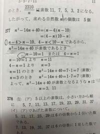 ◯数学 A 2 27 問 nは自然数とする。n ^2− 1 4n+ 4 0が素数となるようなnを全て求めよ。   なぜ、 ①のとき②になるのですか?