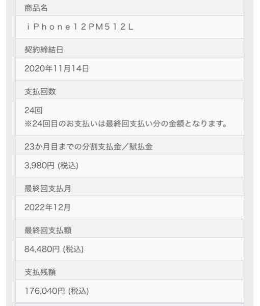 分割払いでiPhone12 pro maxを買いました このような契約になってます。 機種変せ...