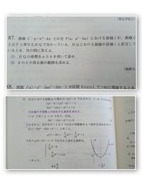 理系プラチカの87(微分法)の問題です。 (2)でkのとり得る値の範囲を聞かれているのに、解答の4行目で「①を満たす実数aが存在する条件を求める.」 と書いており、何故そうなるのか理由がわかりません。(以下の計算などは理解できます) 回答宜しくお願いします!
