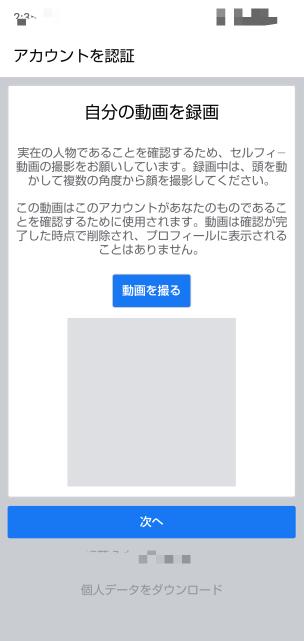 今更なのですが、フェイスブックを登録する際、身分証明書を送ったのですが、再度動画を送ってくださいと要望が来ました。 以前フェイスブックの乗っ取りがありましたので、また何かあったら嫌です。 皆様はフェイスブックを登録する際、動画を送ってくださいと要望ありました?? 詳しく教えてください。無知ですみません。宜しくお願いします。