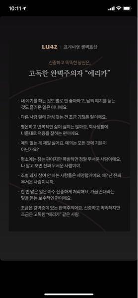 韓国の方のストーリーなんですが韓国語が全く分からなくて、、、 これはなんのスクショですか?