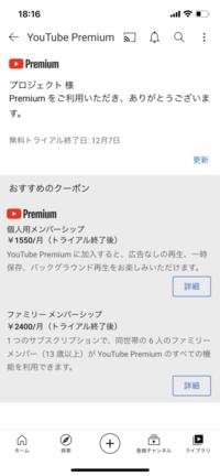 Googleホームのセットアップを完了させたところ、 なぜかyoutubeプレミアムの会員に勝手になってました。 無料トライアルにはなっているものの、自動更新されるとネットでは記載があり、 また登録した支払方法あ...