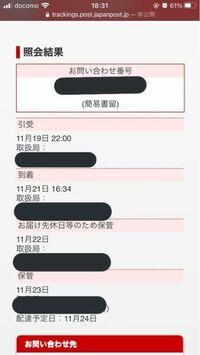 日本郵便の荷物が届きません。 クレジットカード会社からカードを発送してもらいました。既に取扱局に到着したのですが、なかなか家に届きません。 クレジットカードは配達の優先度が低いからでしょうか? ネットには、この場合郵便局に荷物を取りに行っても契約により渡すことができないと書いてありましたが、待っているのが正解で良いですか?  回答よろしくお願いします。