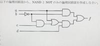 論理回路図と論理式を求めたいです。わかる方お答えよろしくお願い致します。