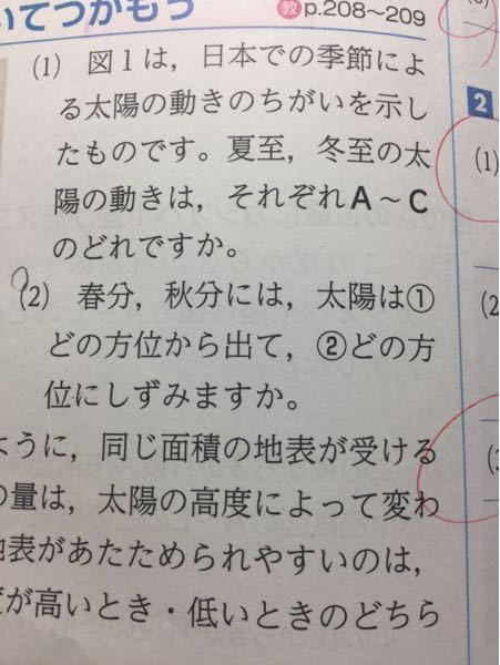 (2)①東、②西ではだめですか? 答えは①真東、②真西 です。
