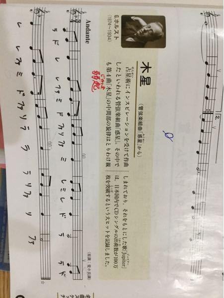 ホルストの木星という楽譜で クレシェンドがつく段落を教えてください! お願いします!