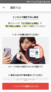 メルカリの本人確認すると言う項目で免許証の写真を撮ってやったのですが、免許証を傾ける所で反応しません。 コツとかありますか?