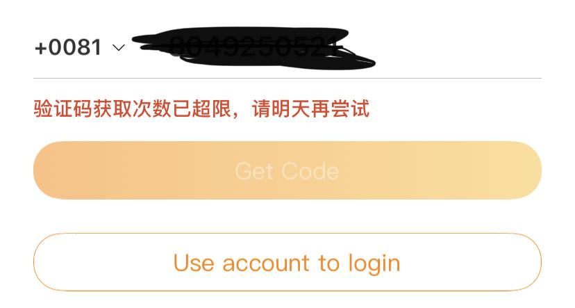 機種変更をした後にweiboにログイン出来ません。 登録した電話番号の最初の0を抜いてログインしようとしても画像のようになりコードを取得出来ず… それを毎日のように繰り返しています。 電話番号は...