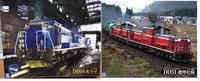DD51 1/45 北斗星カラーか標準色のどちらかのプラモデルを買います。共に15000円くらいです。鉄道マニア質問します。 DD51北斗星カラー  DD51標準色  どちらがかっこいいですか?  買うならどっちですか?