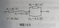 a-b間の合成インピーダンスを複素数表示で求めてください。出したんですけど答えが合わなくて困っています。 一応答えはZ=86.5+j70.9となっています。