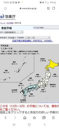 ことしの冬、寒いときいてた(雪を去年より望めると)のに今日発表された3ヶ月予報をみて、がっくりです。 (関東在住のため、関東甲信越の3ヶ月予報をみて。) 12~2月は結論寒くなるのですか?また、ここ最近みたいに暖かくなるのですか?  わたしは、去年よりも寒い冬と思ってます。 寒いですか? また、昨年より雪降りますか?