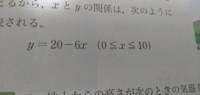 気温は、地上から10kmまでは、高度が1km増すごとに6℃ずつ低くなる。地上の気温が20℃のとき、地上からXkm上空の気温をy℃とすると、 y=20−6X となり、yはXの一次関数である。 また、Xが0から10までの範囲の値...