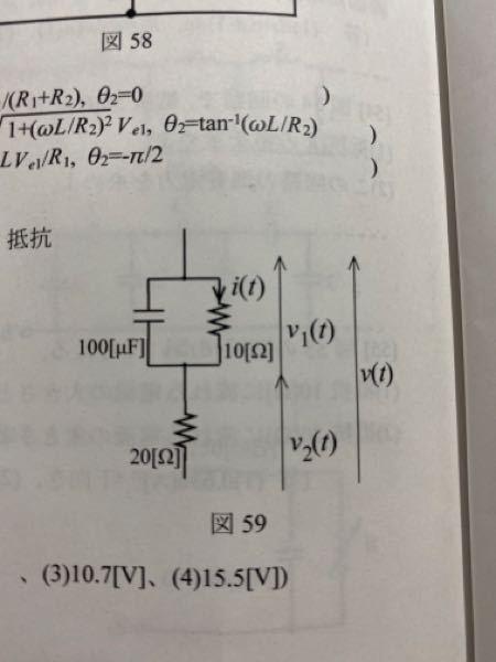 電気回路の問題で解き方を教えて欲しいところがあります。 【問題】図の回路に周波数60Hzの電流が流れている。ここで、抵抗10Ωに流れる電流i(t)の瞬時値が次のようであるとする。 i(t)=√2...