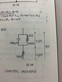 電気回路の問題で解き方を教えて欲しいところがあります。 【問題】図の回路に周波数60Hzの電流が流れている。ここで、抵抗10Ωに流れる電流i(t)の瞬時値が次のようであるとする。 i(t)=√2・0.5sin(120πt)[A] (1)図の電圧v1(t)の瞬時値を求めよ。 答)√2・5.00sin(120πt)[V] (2)静電容量100[μF]に流れる電流の瞬時値を求めよ。 答)√2・01...