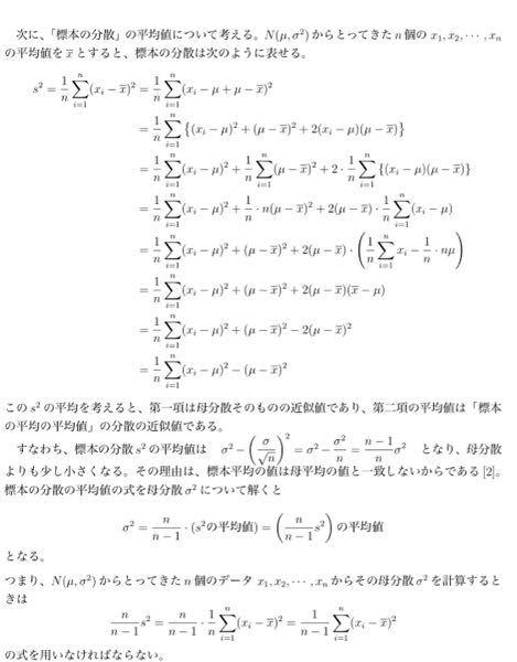 この画像にある この s^2 の平均を考えると、第一項は母分散そのものの近似値であり、第二項の平均値は「標本の平均の平均値」の分散の近似値である。 というところの意味が分かりません。このs^2...
