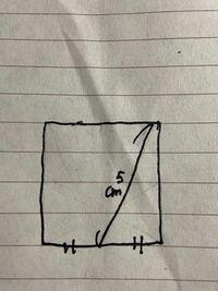 この正方形の面積を三平方の定理などを使わず、小学校レベルの算数で求める場合、どういう式になって答えは何になりますか?