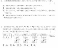 化学の金属の酸化還元反応の問題がわかりません。どなたか解説お願い致します。