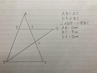 三角形FBCの面積は三角形ADEの面積の何倍か求めよ。 この問題を教えてください。。!
