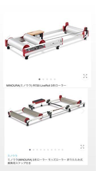 この2つのミノウラの3本ローラーのどちらかを買おうと思っているのですが、どう違うのでしょうか。教えてください。