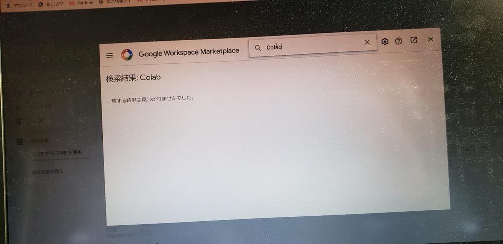 大至急お願いします Googleドライブで新規でcolabrately入れたいのですが、検索しても出てきません。どうしたらいいですか。