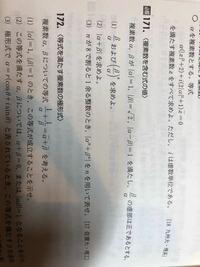 数学の重要問題集の171が分かりません。| α -β|を二乗してβ/ α を作って二次方程式を解くって間違ってますか?答えが合わなくて、解答では α を括って|1-β/ α |を作って解く流れになっています。