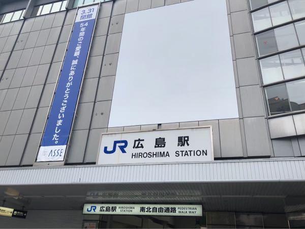 広島駅の駅舎は新しいので駅舎部分はずっと残りますか?