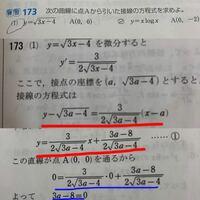 数3です。赤線と青線の計算の仕方が分かりません。解説お願いします。