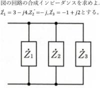 電気回路の問題です。図の問題がわかりません。  よければどなたか解説と解答を教えてください。