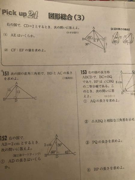 数学の問題です。この問題のpickup24を教えてください