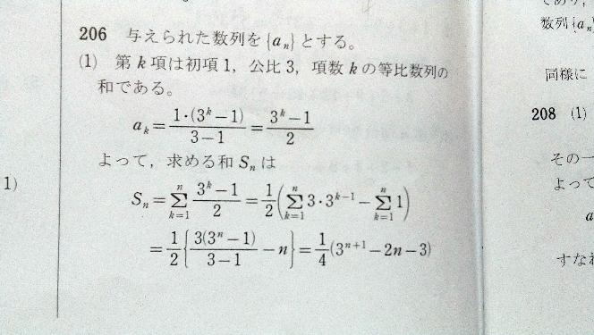 高校2年、数列、Σを使う問題で Sn=の式で、 ½{3(3ᶰ-1)/3-1 ⧿n}の式が最後になるやり方?がわかりません。教えてください。