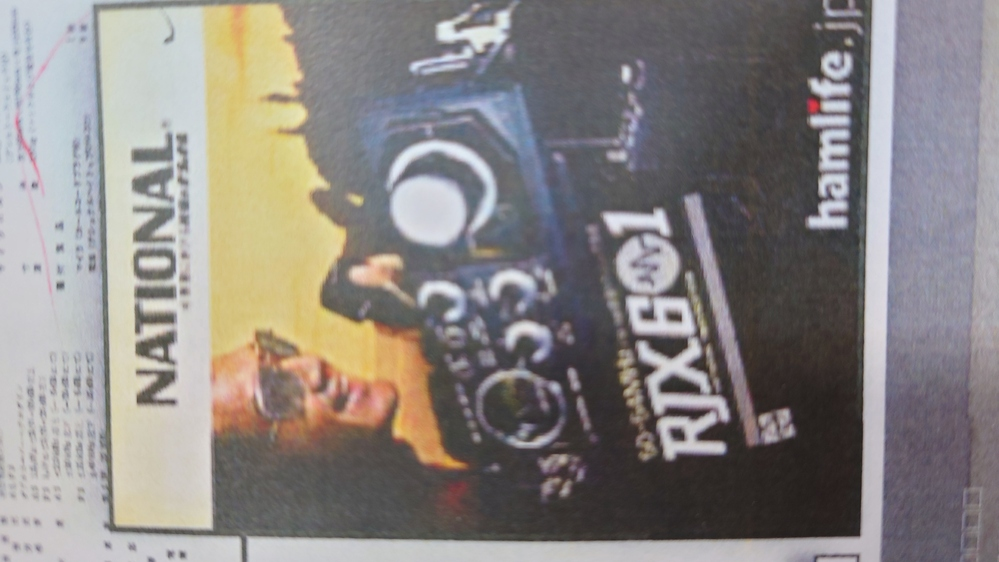 Nationalのラジオのカタログを探しています。 RJX-601が表紙の奴になります。 手に入る所に心当たり無いでしょうか?