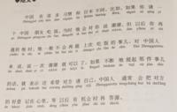 中国語わかる方お願いします! 写真の中国語を訳してください!