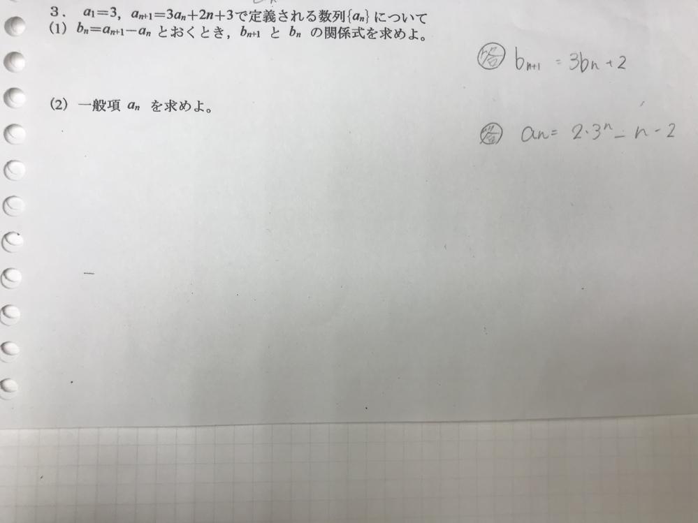 この問題を解説していただけないでしょうか?答えのみ先生に伺うことができたのですが、正しい解法がわかりません。 漸化式 等比数列 等差数列 数学 一般項