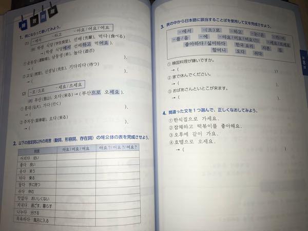 【韓国語わかる方へ 100枚】 こちらの答えを可能な限り教えて頂きたいです。