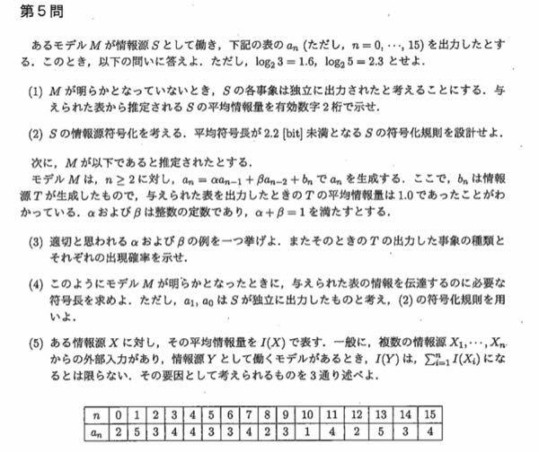 情報理論に関する質問です。 画像の(4), (5)をどのように解けばいいのかわかりません。自分の(3)までの解答は次の通りです。よろしくお願いします。 (1)2.1 (2)1:111, 2:1...