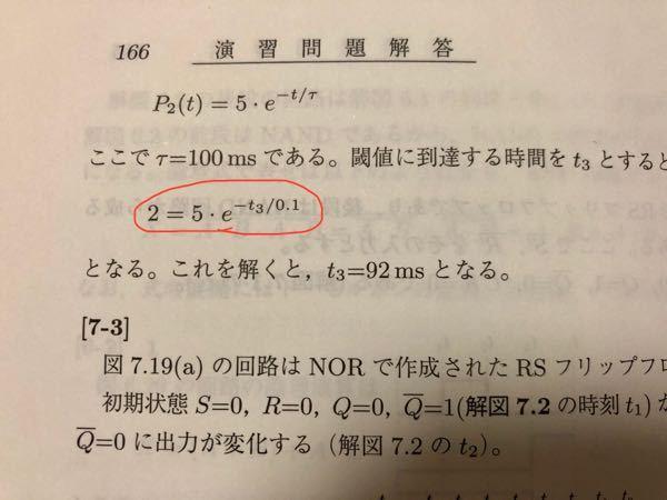 至急お願いします!!! 赤丸の式の詳しい解き方を教えて頂きたいです。 すみませんが私は無知なもので、できる限り簡単にお願いします。