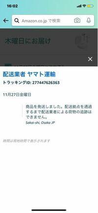 Amazonの追跡について 先週の金曜日にAmazonでイヤホンを購入して、土曜に発送の通知が来ました。ですが未だにヤマトでの追跡ができません。(登録されていないと表示されます) これはまだヤマトの営業所等に来ていないと言うことでしょうか? また、予定日に届かないことはあるのでしょうか??